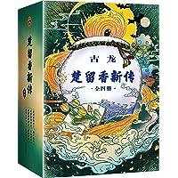 楚留香新传(古龙诞辰80周年纪念版)(套装共4册)