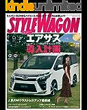 STYLE WAGON (スタイル ワゴン) 2017年 9月号 [雑誌]