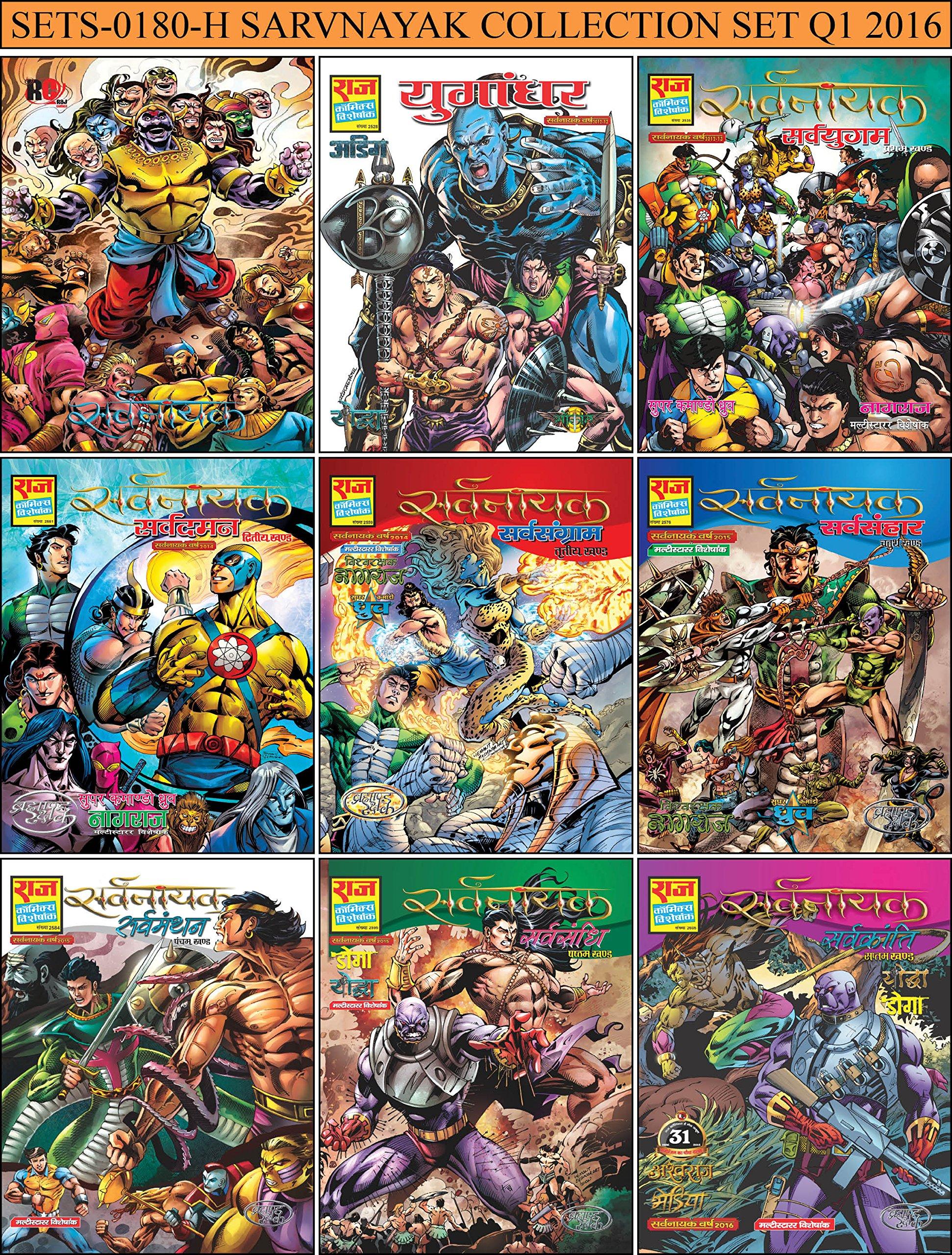Of pdf raj comics file