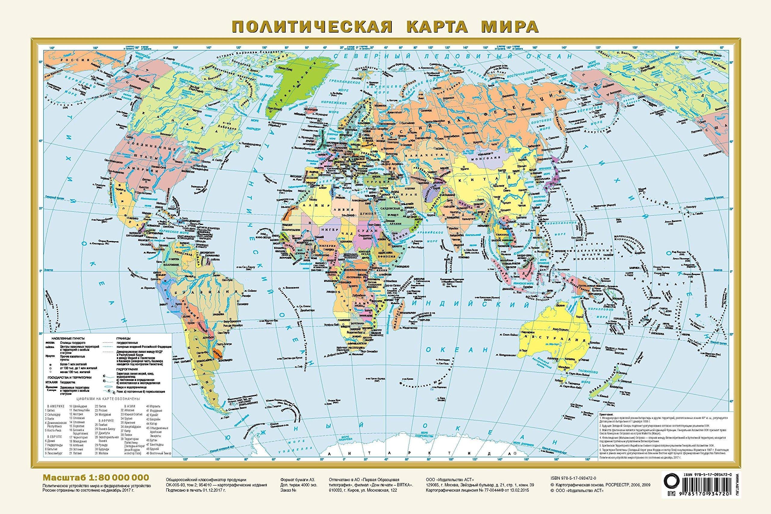 Politicheskaia Karta Mira Federativnoe Ustroistvo Rossii A3