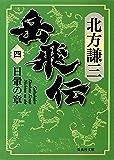 岳飛伝 四 日暈の章 (集英社文庫)