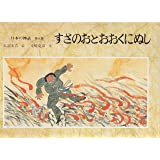 日本の神話〈第5巻〉すさのおとおおくにぬし