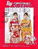 Ray×mina特別編集 憧れの振袖カタログ (主婦の友生活シリーズ)