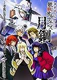 機動戦士ガンダム 鉄血のオルフェンズ 月鋼 (4) (角川コミックス・エース)