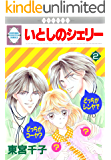いとしのシェリー(2) (冬水社・いち*ラキコミックス)