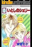 いとしのシェリー(4) (冬水社・いち*ラキコミックス)
