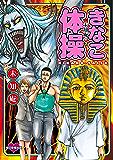未知庵の(2) きなこ体操 (Nemuki+コミックス)