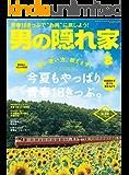 男の隠れ家 2017年 8月号 [雑誌]