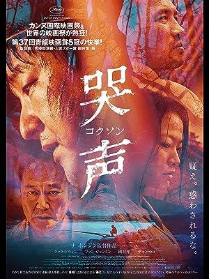 Amazon.co.jp: 哭声/コクソン(...