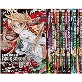学園黙示録HIGHSCHOOL OF THE DEAD 1-7巻 セット (角川コミックス ドラゴンJr.)