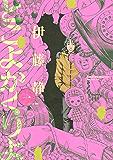とこよかくりよ(1) (モーニングコミックス)