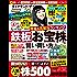 ダイヤモンドZAi (ザイ) 2016年8月号 [雑誌]