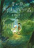 星が原あおまんじゅうの森(1) (Nemuki+コミックス)