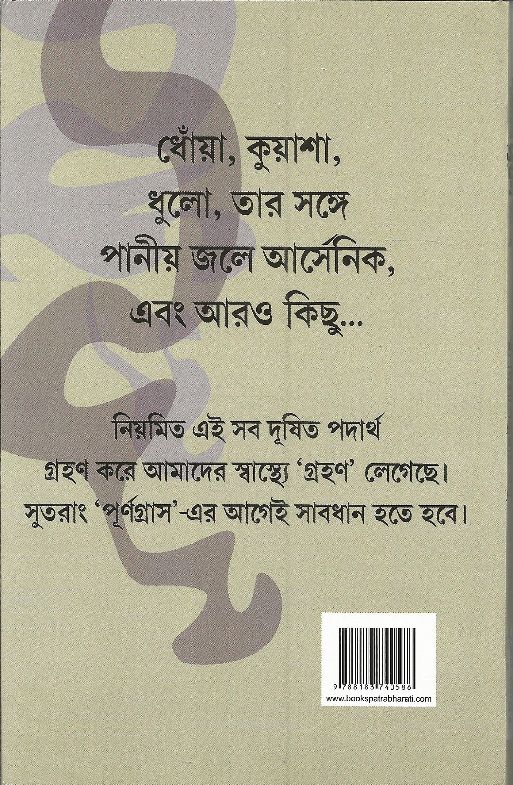 পরিবেশ দূষণ : আমরা ক্যামন আছি