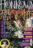 HONKOWA (ほん怖) 2018年 11 月号 [雑誌]