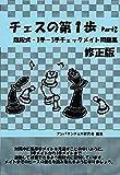 チェスの第1歩Part2  階段式・1手-3手チェックメイト問題集