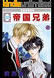 帝国兄弟(2) (冬水社・いち*ラキコミックス)
