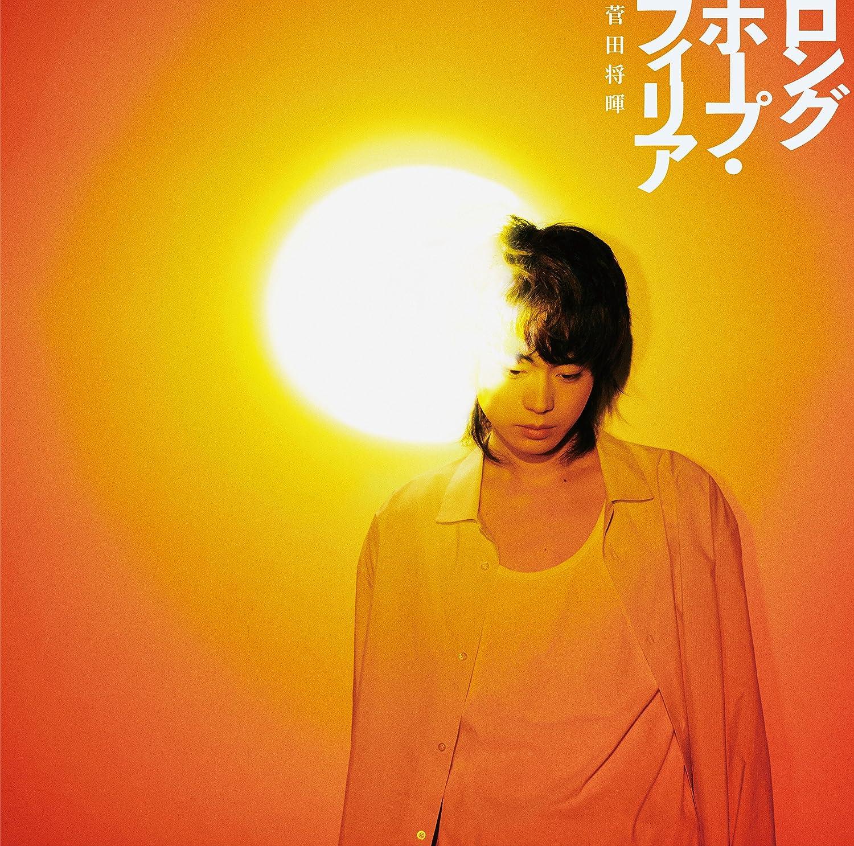 ロングホープ・フィリア(初回生産限定盤)(DVD付)