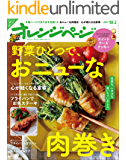 オレンジページ 2017年 10/2号 [雑誌]