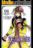 天と献上姫(4) (冬水社・いち*ラキコミックス)