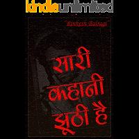 Saari Kahaani Jhuthi Hai (Hindi Edition)