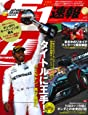 F1速報 2017年 10/26号 第16戦日本GP