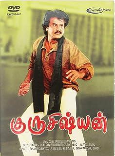 Amazonin Buy Mannan Tamil Film Rajinikanth Vijaya Shanthi Hd
