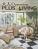 大人のpremium PLUS1LIVING VOL.3―私が見つけた心地いい暮らしとインテリア (別冊PLUS1 LIVING)