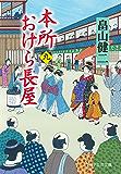 本所おけら長屋(九) (PHP文芸文庫)