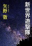 新世界遊撃隊 (角川文庫)