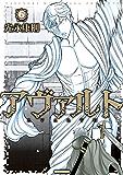 アヴァルト(6) (シリウスコミックス)