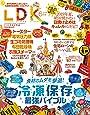 LDK(エルディーケー) 2019年 06 月号 [雑誌]