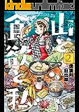 山と食欲と私 2巻: バンチコミックス