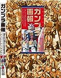 ガンプラ画報 (B.MEDIA BOOKS Special)