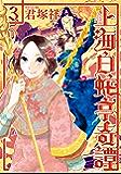 上海白蛇亭奇譚 3巻(完) (バンチコミックス)
