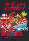 タイラバマガジンⅣ (主婦の友ヒットシリーズ)