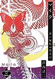 マイラ 蒼い蝙蝠の顛末記 (エンペラーズコミックス)