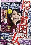 女の不幸人生 vol.33(まんがグリム童話 2016年9月号増刊) [雑誌]