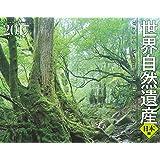 カレンダー2017 世界自然遺産 日本編 (ヤマケイカレンダー2017)