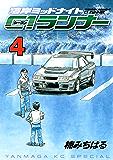 湾岸ミッドナイト C1ランナー(4) (ヤングマガジンコミックス)