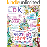 LDK (エル・ディー・ケー) 2018年6月号 [雑誌]