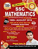 SSC Mathematics 1999- August 2018 Typewise Questions 7300+ Objective Questions ( Bilingual )