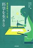 科学を生きる (河出文庫)