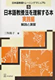 日本語教授法を理解する本 実践編―解説と演習 (日本語教師トレーニングマニュアル)