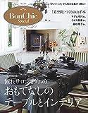増補改訂版 憧れサロンマダムのおもてなしのテーブルとインテリア (別冊PLUS1 LIVING)