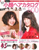 BEST HIT!  小顔ヘアカタログ500 (主婦の友生活シリーズ)