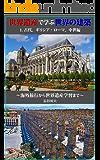 世界遺産で学ぶ世界の建築 1.古代、ギリシア・ローマ、中世編: ~海外旅行から世界遺産学習まで~