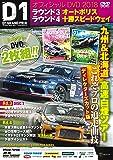 D1GP OFFICIAL DVD 2018 Rd.3-4 [ ラウンド3 オートポリス / ラウンド4 十勝スピードウェイ ] (<DVD>)