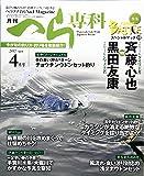 月刊へら専科 2017年 04 月号 [雑誌]