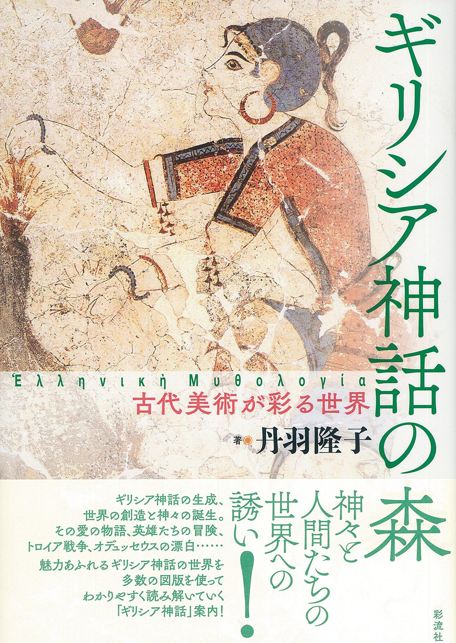 ギリシア神話の森: 古代美術が彩る世界 | 隆子, 丹羽 |本 | 通販 | Amazon